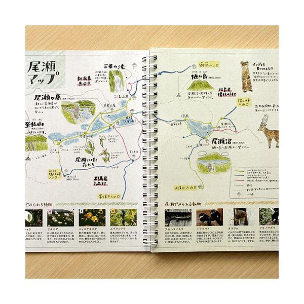 尾瀬ノート(日本語版)-限定生産-|ozenote-ichise|02