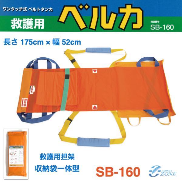 救護用ベルカ 簡易 担架 BELKA-SB160 収納袋一体型簡易担架・ターポリン担架・布担架 ベルカSB-160|ozoneassocia