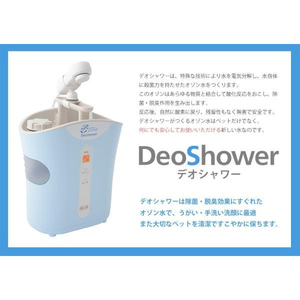 【デオシャワー】家庭用オゾン水生成器 オゾンウォーター POS-310(小型オゾン水生成器デオシャワー)|ozoneassocia|02