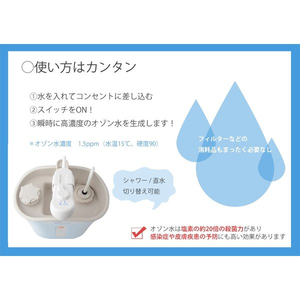 【デオシャワー】家庭用オゾン水生成器 オゾンウォーター POS-310(小型オゾン水生成器デオシャワー)|ozoneassocia|04