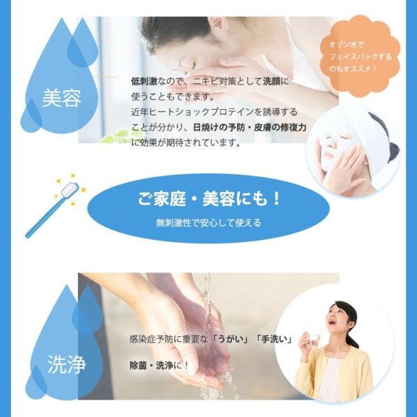デオシャワー 家庭用オゾン水生成器 オゾンウォーター POS-310(小型オゾン水生成器デオシャワー)|ozoneassocia|07