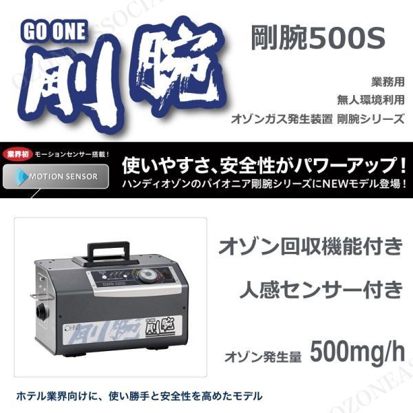 オゾン脱臭器 剛腕500S GWN-500Sホテル向けオゾン消臭器|ozoneassocia|02
