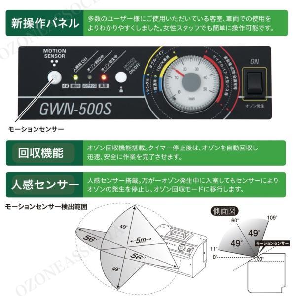 オゾン脱臭器 剛腕500S GWN-500Sホテル向けオゾン消臭器|ozoneassocia|03