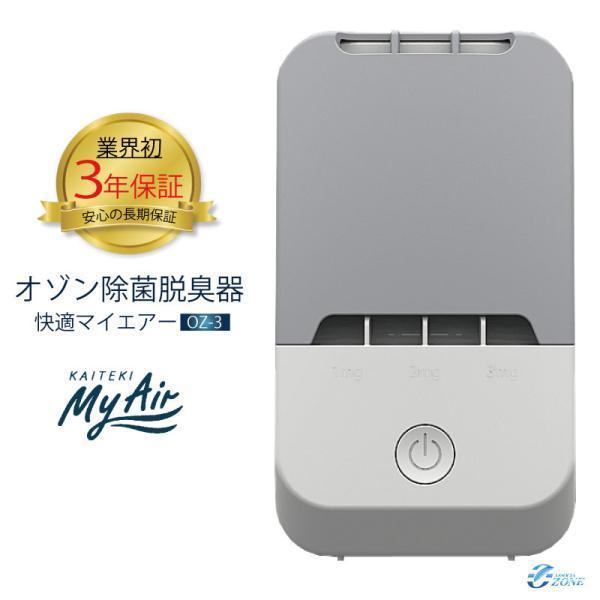 空気清浄機 オゾン脱臭機 オゾン発生器 家庭用 快適オゾンマイエアー OZ-2S  空気清浄器 タバコ ペット 消臭