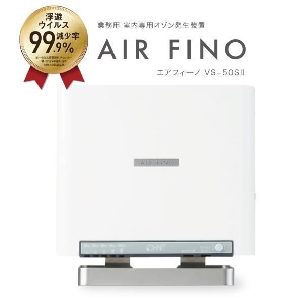 オゾン式空気清浄機エアフィーノVS-50S ozoneassocia