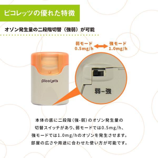 オゾン脱臭機 オゾン発生器 家庭用 ピコレッツ PLS-1 オゾン 空気清浄機 オゾン脱臭機 4580270251013