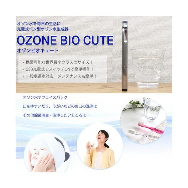 【充電式ペン型オゾン水生成器】(オゾンアソシアビオキュート)携帯用超小型オゾン水生成器|ozoneassocia