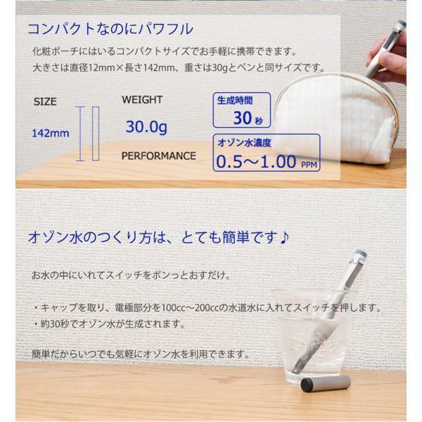 【充電式ペン型オゾン水生成器】(オゾンアソシアビオキュート)携帯用超小型オゾン水生成器|ozoneassocia|02