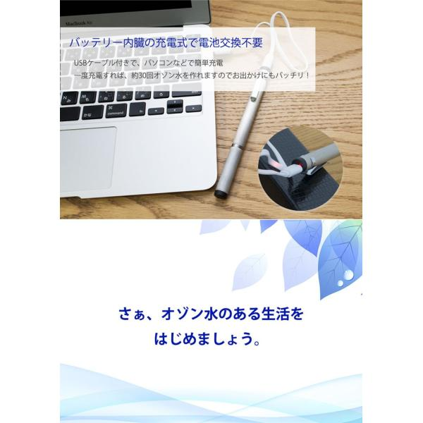 【充電式ペン型オゾン水生成器】(オゾンアソシアビオキュート)携帯用超小型オゾン水生成器|ozoneassocia|03