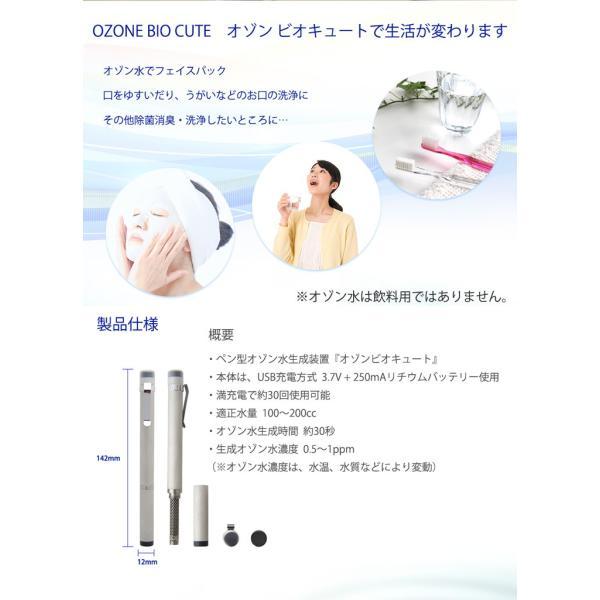 【充電式ペン型オゾン水生成器】(オゾンアソシアビオキュート)携帯用超小型オゾン水生成器|ozoneassocia|05