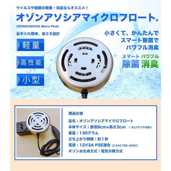 オゾンアソシアマイクロフロート 美容スターターセット オゾン水生成器 オゾン発生器 オゾンウォーター|ozoneassocia|04