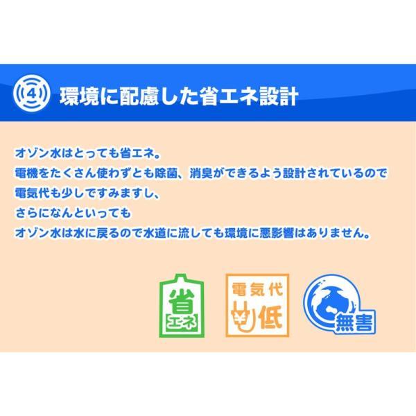 オゾンアソシアマイクロフロート 美容スターターセット オゾン水生成器 オゾン発生器 オゾンウォーター|ozoneassocia|10