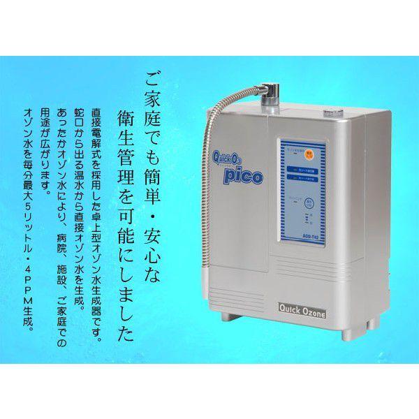 クイックオゾンピコ 高濃度オゾン水生成器 クイックオゾンPico|ozoneassocia