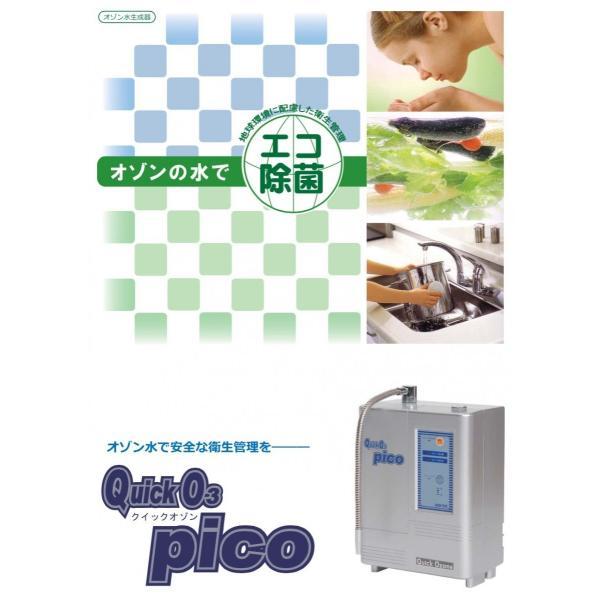 クイックオゾンピコ 高濃度オゾン水生成器 クイックオゾンPico|ozoneassocia|02