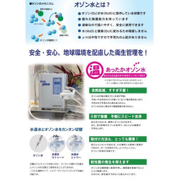 クイックオゾンピコ 高濃度オゾン水生成器 クイックオゾンPico|ozoneassocia|03