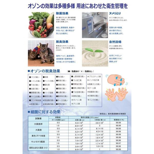クイックオゾンピコ 高濃度オゾン水生成器 クイックオゾンPico|ozoneassocia|04