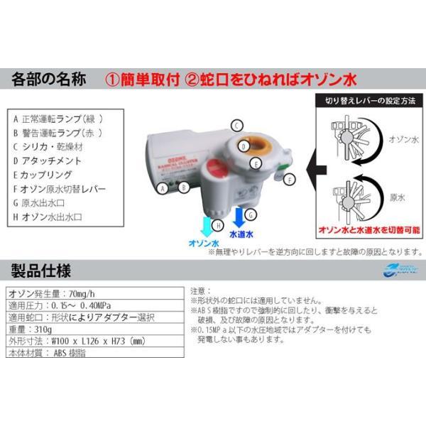 【オゾンラジカルクラスター】RG70(家庭用オゾン水生成器)オゾン水生成装置|ozoneassocia|02