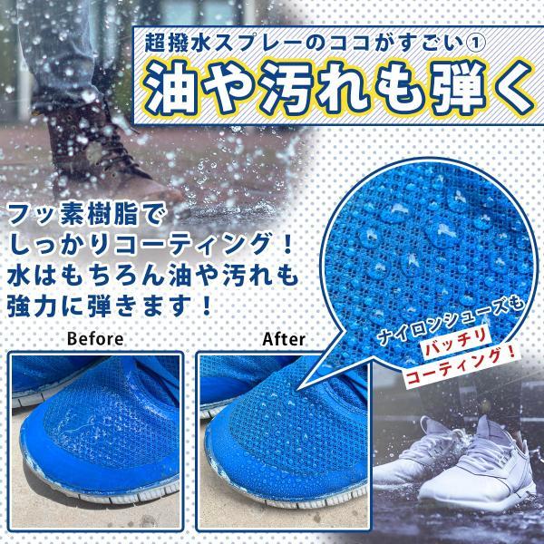 防水スプレー 撥水スプレー 靴 エアゾールスプレー 超撥水シャイニーキックス 撥水・防汚スプレー|ozoneassocia|02