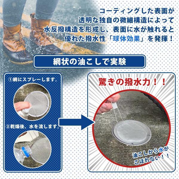 防水スプレー 撥水スプレー 靴 エアゾールスプレー 超撥水シャイニーキックス 撥水・防汚スプレー|ozoneassocia|03