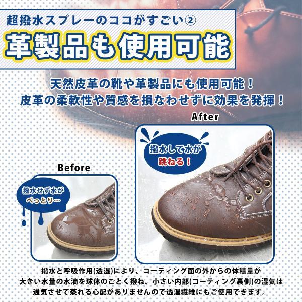 防水スプレー 撥水スプレー 靴 エアゾールスプレー 超撥水シャイニーキックス 撥水・防汚スプレー|ozoneassocia|04