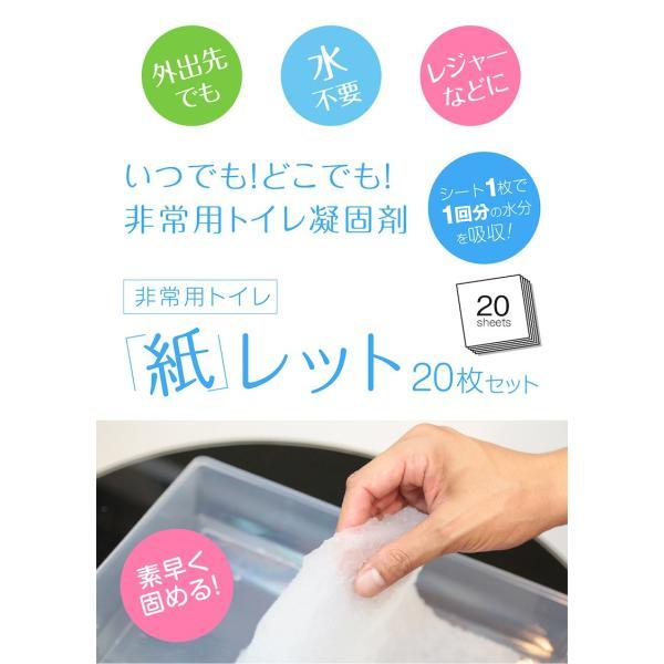 携帯トイレ 簡易トイレ 非常用トイレ 凝固剤 紙レット20枚 防災グッズ 防災用品 携帯用トイレ ozoneassocia 02