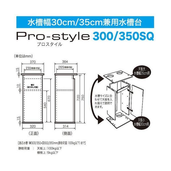 (送料無料) コトブキ プロスタイル 300/350SQ ブラック|p-and-f|02