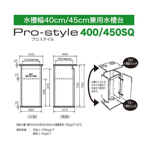 (送料無料) コトブキ プロスタイル 400/450SQ ブラック|p-and-f|02