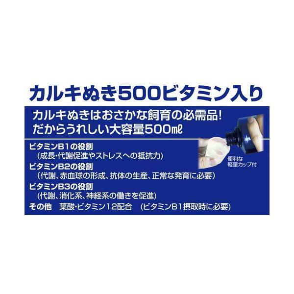 コトブキ カルキぬき500ビタミン入り|p-and-f|02