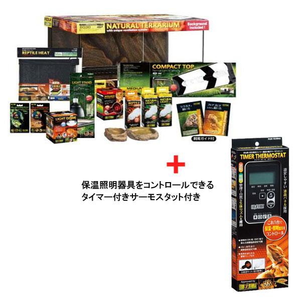 ジェックスフトアゴヒゲトカゲ&リクガメ飼育セット+タイマ-付きサーモスタットセット