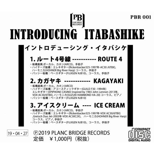 イントロデューシング・イタバシケ / NTRODUCING ITABASHIKE (ルート4号線,カガヤキ,アイスクリーム)|p-b-r|03