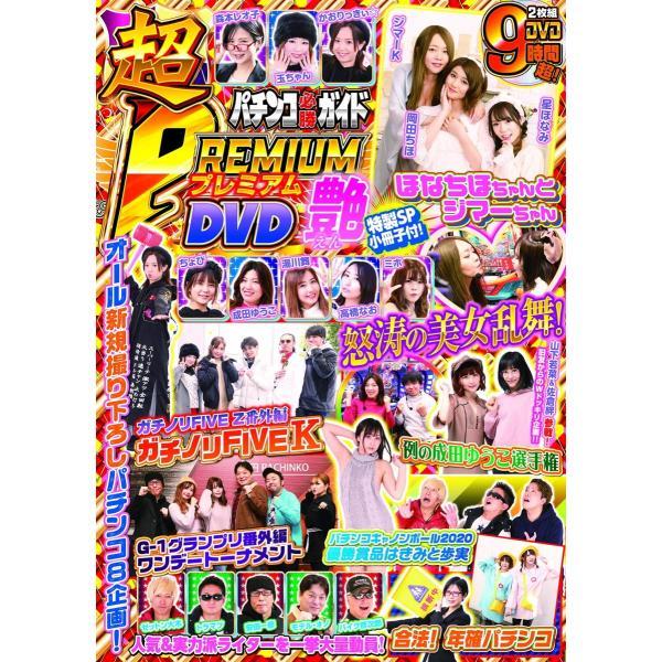 パチンコ必勝ガイド 超PREMIUM DVD 艶(えん)