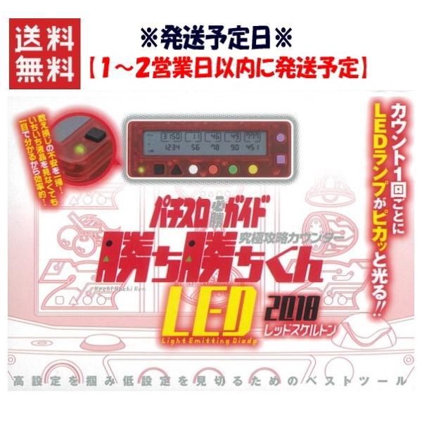 勝ち勝ちくんLED レッドスケルトン 2018 カチカチくん 小役カウンター|p-entamestore