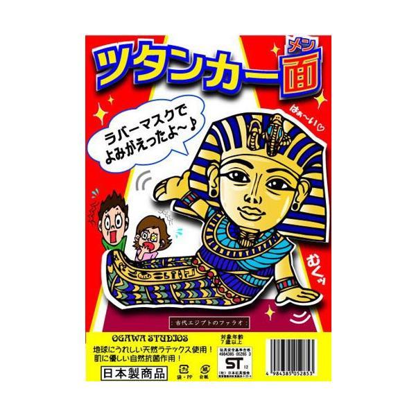 ツタンカーメン マスク なりきりマスク エジプト ファラオ 黄金マスク ハロウィン コスプレ/ ツタンカー面 (C-0342_054598) p-kaneko 02
