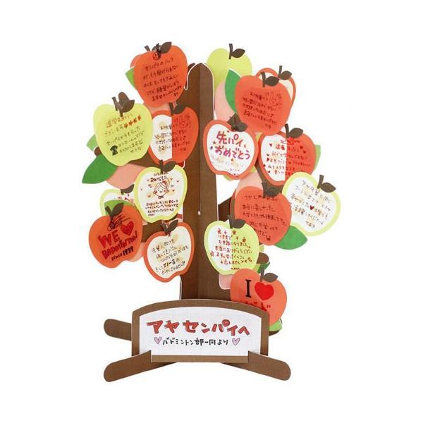 メッセージツリー3 リンゴ |お別れ会 送別会 卒業 結婚祝 メッセージカード 寄せ書き 賞状 記念品 プレゼント| (B-0737_040415)|p-kaneko