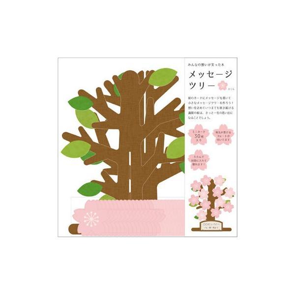 メッセージツリー3 リンゴ |お別れ会 送別会 卒業 結婚祝 メッセージカード 寄せ書き 賞状 記念品 プレゼント| (B-0737_040415)|p-kaneko|02