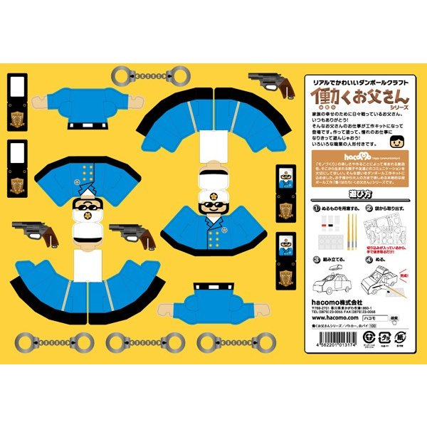 /ハコモ ダンボール 工作キット  働くお父さんシリーズ  パトカー 白バイ   /模型 hacomo ハコモ 色塗り 夏休みグッズ (B-2689_013174) p-kaneko 03