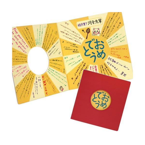色紙 寄せ書き 送別会 贈り物 ギフト 記念品 プレゼント お祝い 卒業式 メッセージ/ ひとこと寄せ書き色紙 おめでとう (B-3128_054238)
