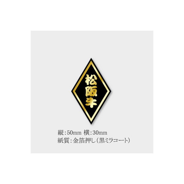 """""""ネコポス可能"""" 販促ラベル 精肉 松阪牛 S-0053 1000枚"""