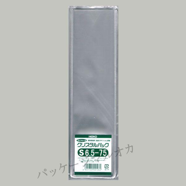 OPPクリスタルパック S6.5-75 OPP袋 1000枚
