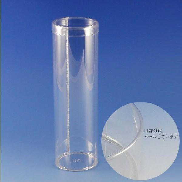 PET円筒ケース 50×150 高透明容器 (厚み0.25 直径50 高さ150 材質PET) 20個