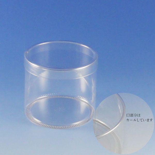 """""""送料無料/直送"""" PET円筒ケース 80×70 高透明容器 (厚み0.025 直径80 高さ70 材質PET) 120個"""