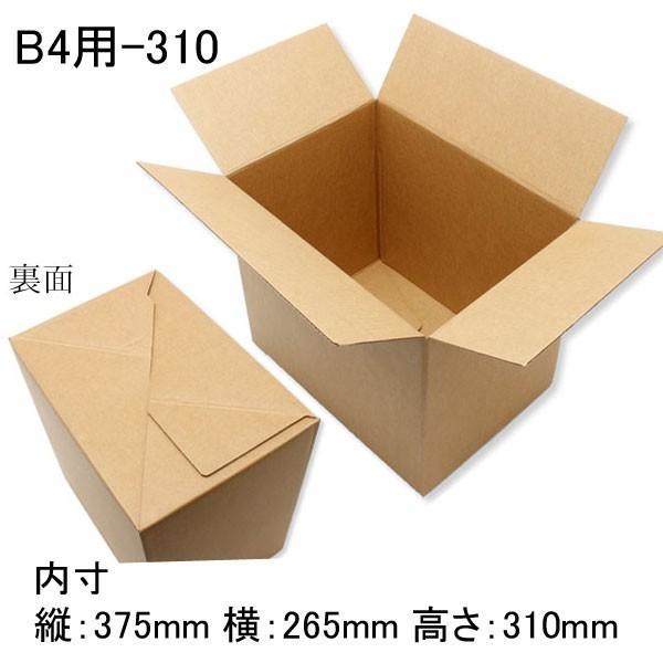 ワンタッチダンボール B4用-310 100cmサイズ 宅配ダンボール (縦375 横265 高さ310 材質Bフルート) 20枚