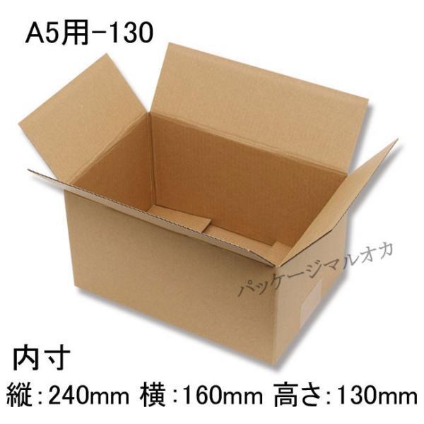 小型A式ダンボール A5用-130 60cmサイズ (内寸縦240 内寸横160 内寸高さ130) 20枚