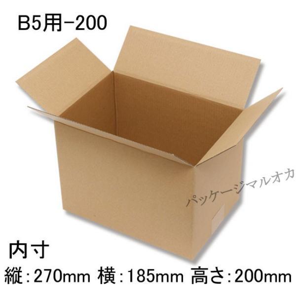 ダンボール B5用-200 80cmサイズ (内寸縦270 内寸横185 内寸高さ200) 20枚