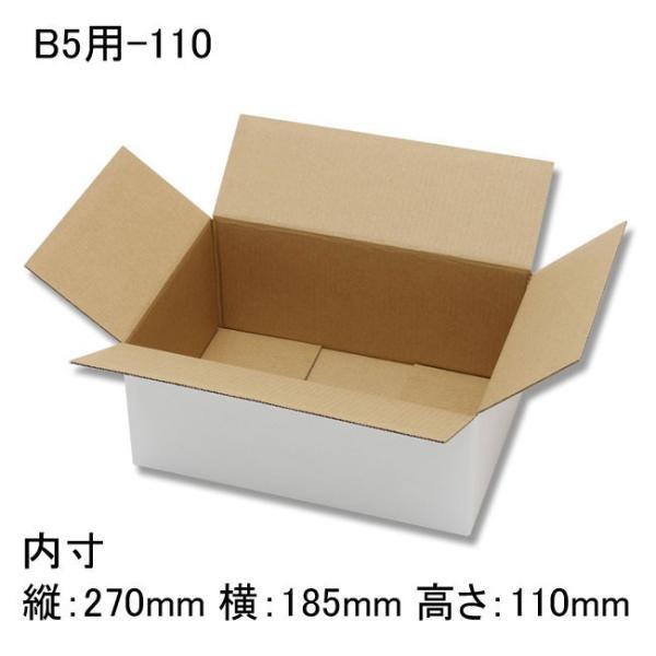 小型A式ダンボール B5用-110 白 (縦270 横185 高さ110 材質5号段2厚) 20枚