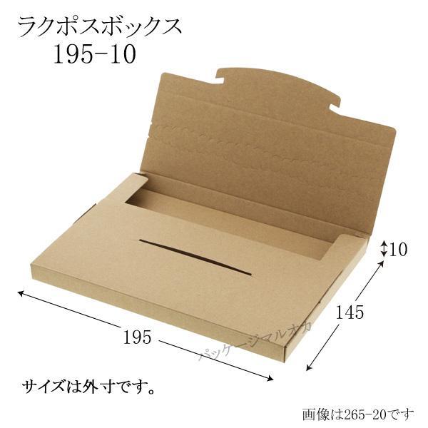 ラクポスボックス 195-10 クラフト DVD、トールケース 対応 (外寸縦195 横145 高さ10) 30枚