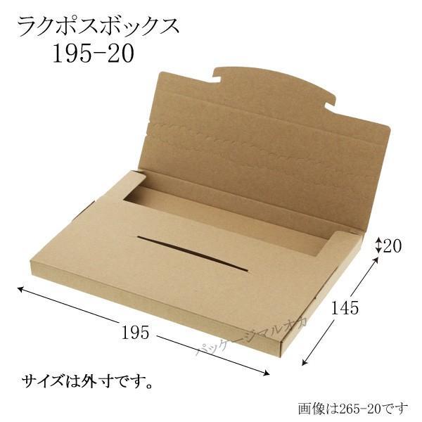 ラクポスボックス 195-20 クラフト DVD、トールケース 対応 (外寸縦195 横145 高さ20) 10枚