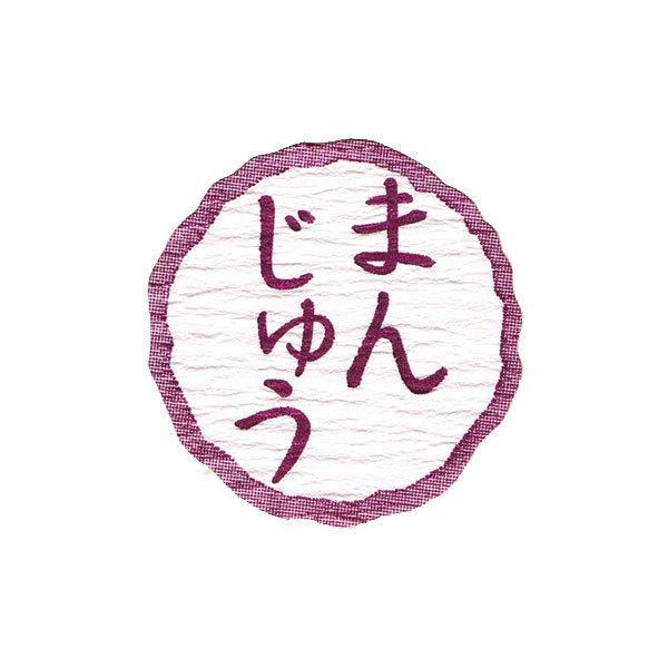 """""""ネコポス可能"""" 和菓子ラベル和紙 まんじゅう SO-410 300枚"""