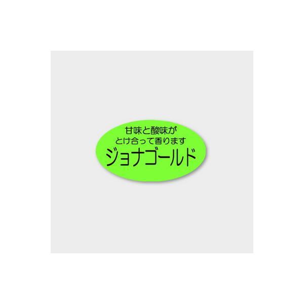 """""""ネコポス可能"""" 青果用ラベル ジョナゴールド H-0138 (縦19 横35 紙質蛍光紙) 900枚"""