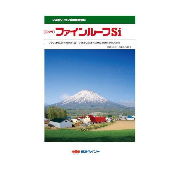 ファインルーフSi;マーズレッド_15kgセット 日本ペイント 塗料